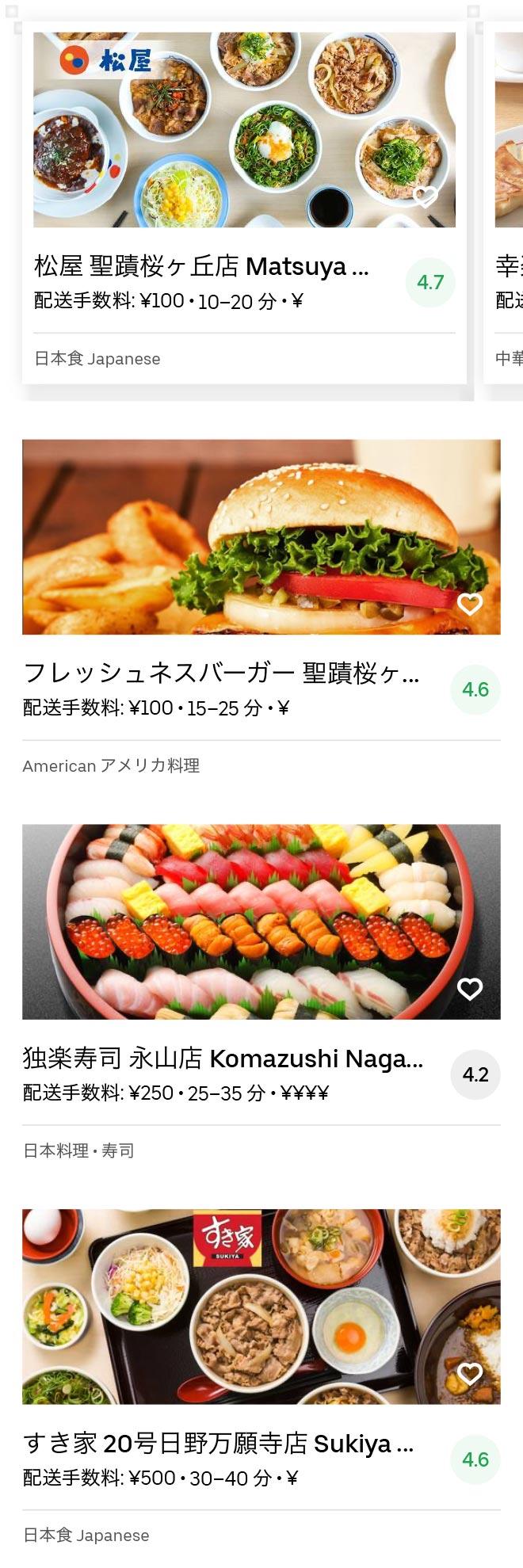 Seiseki menu 2007 03