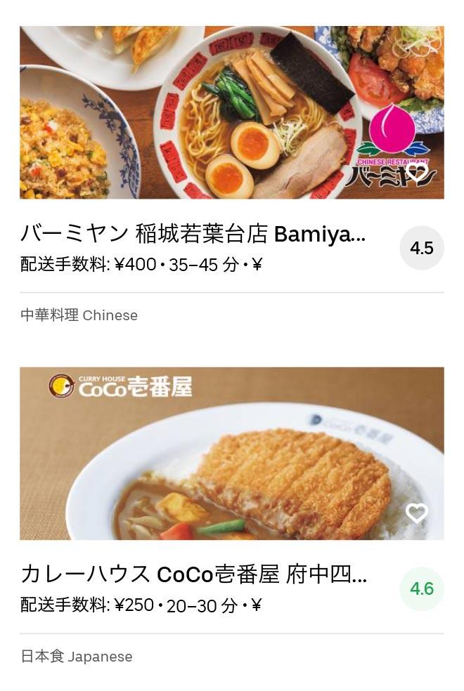 Seiseki menu 2007 05