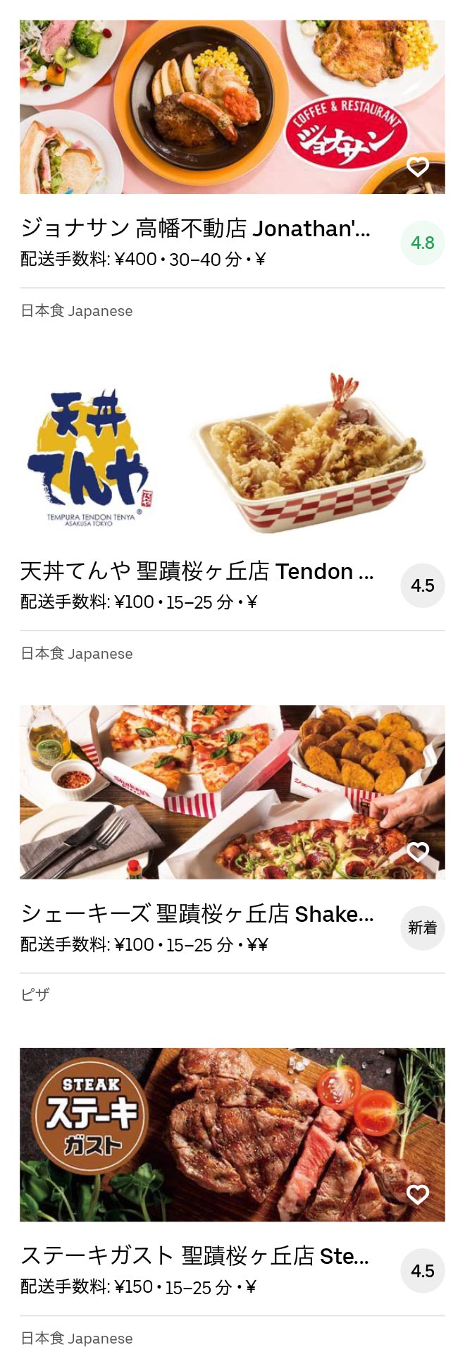 Seiseki menu 2007 08