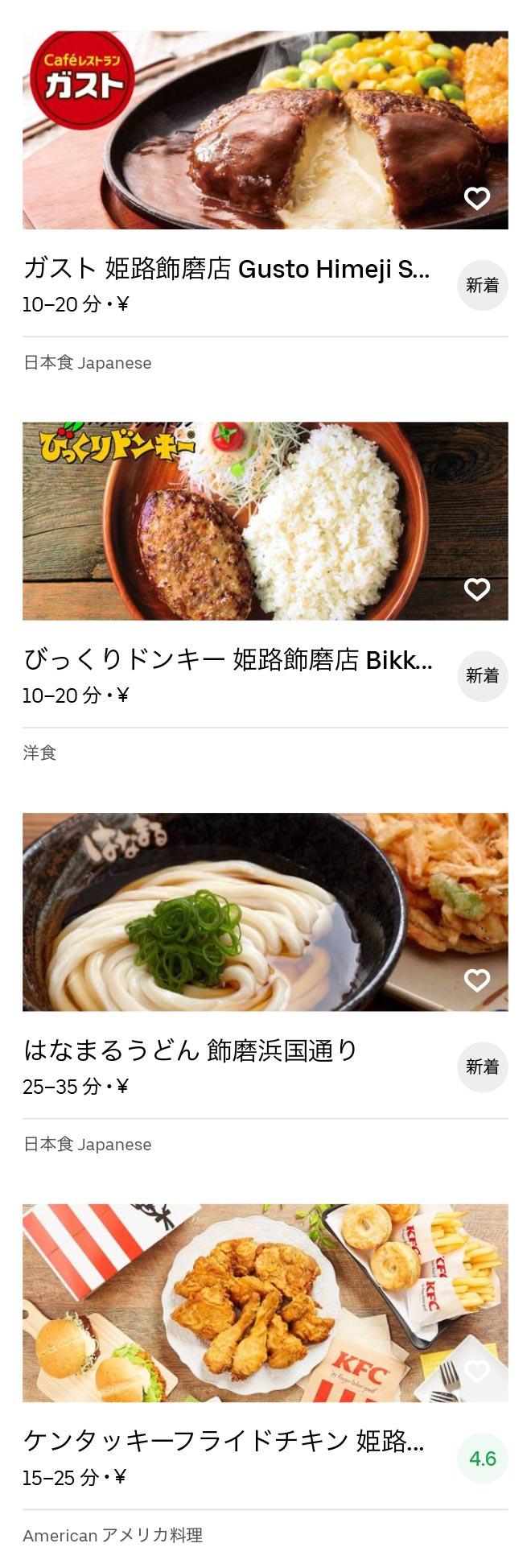 Shikama menu 2007 02