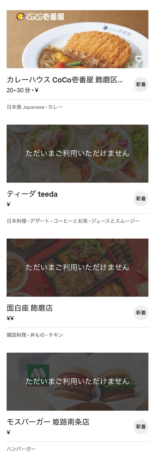 Shikama menu 2007 06