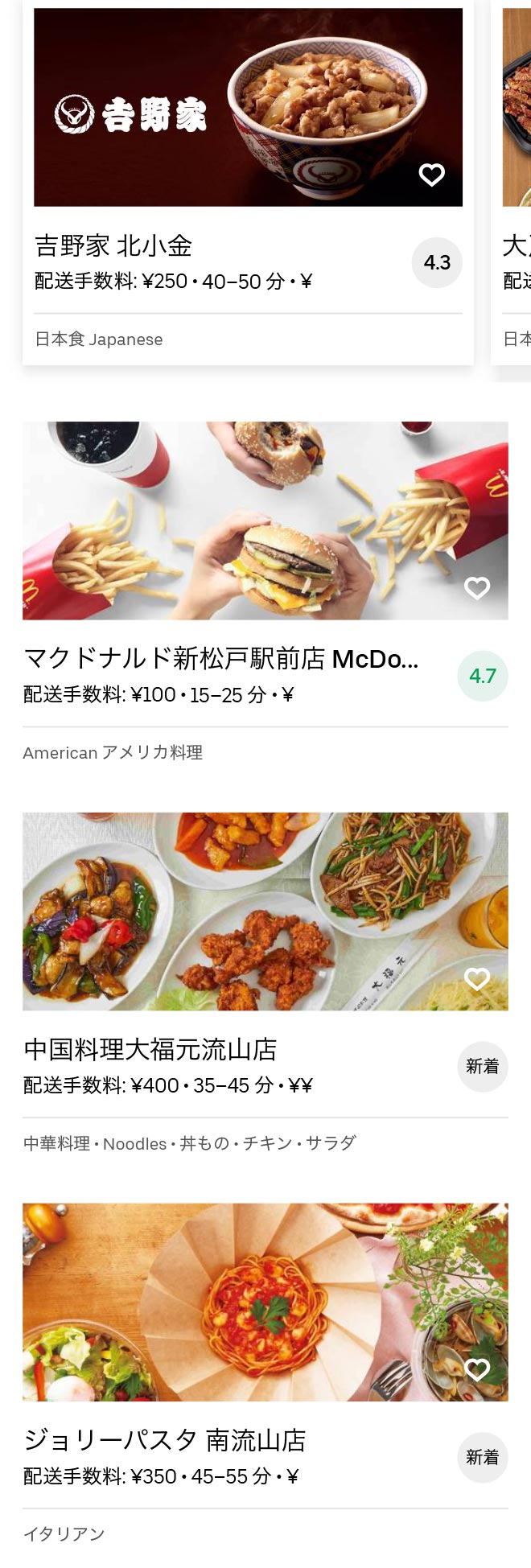 Shin matsudo menu 2007 01
