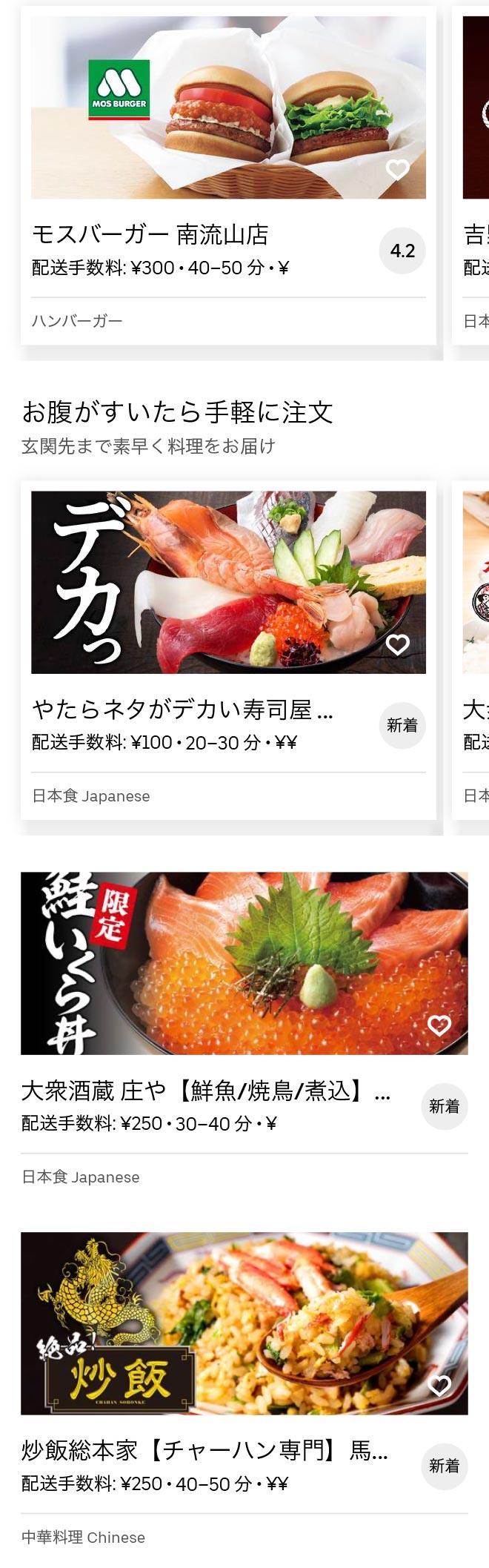 Shin matsudo menu 2007 02
