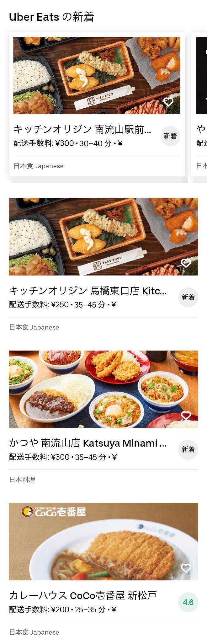 Shin matsudo menu 2007 03