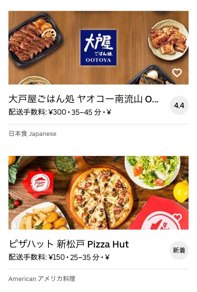 Shin matsudo menu 2007 04