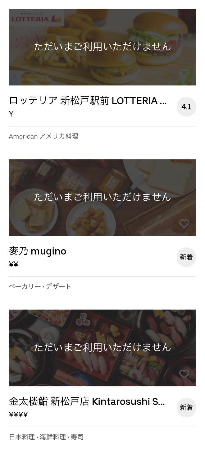 Shin matsudo menu 2007 05