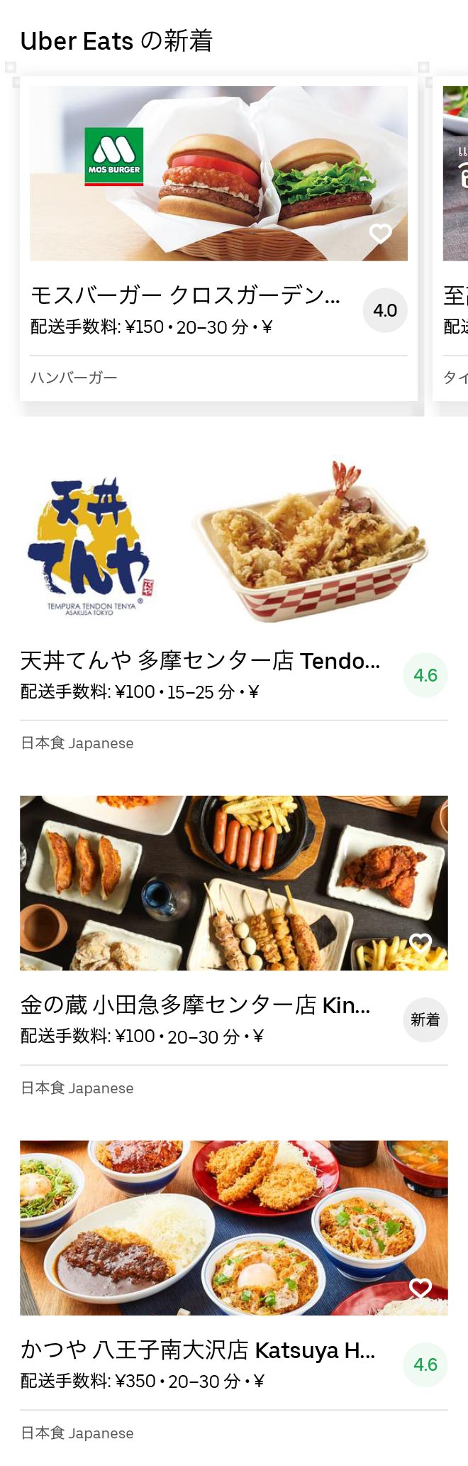 Tama center menu 2007 07