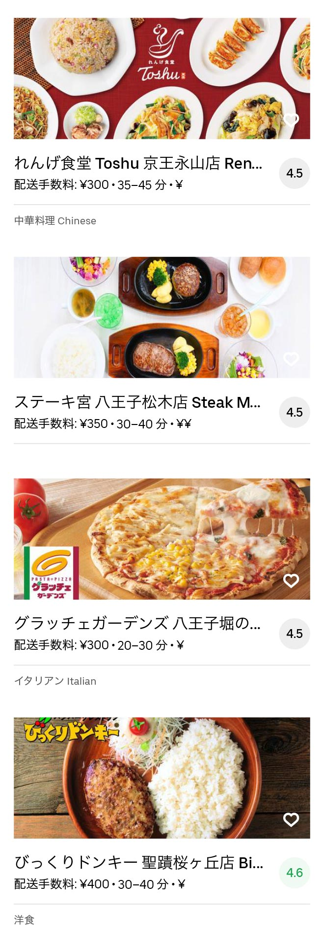Tama center menu 2007 09