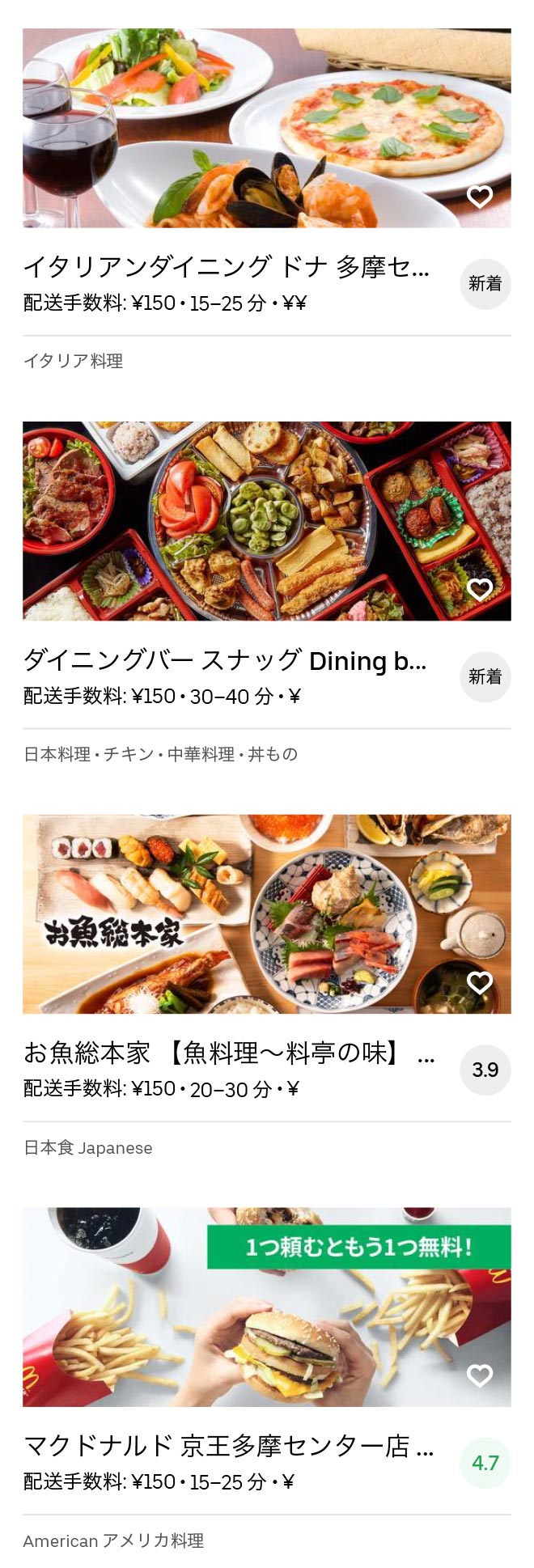 Tama center menu 2007 10