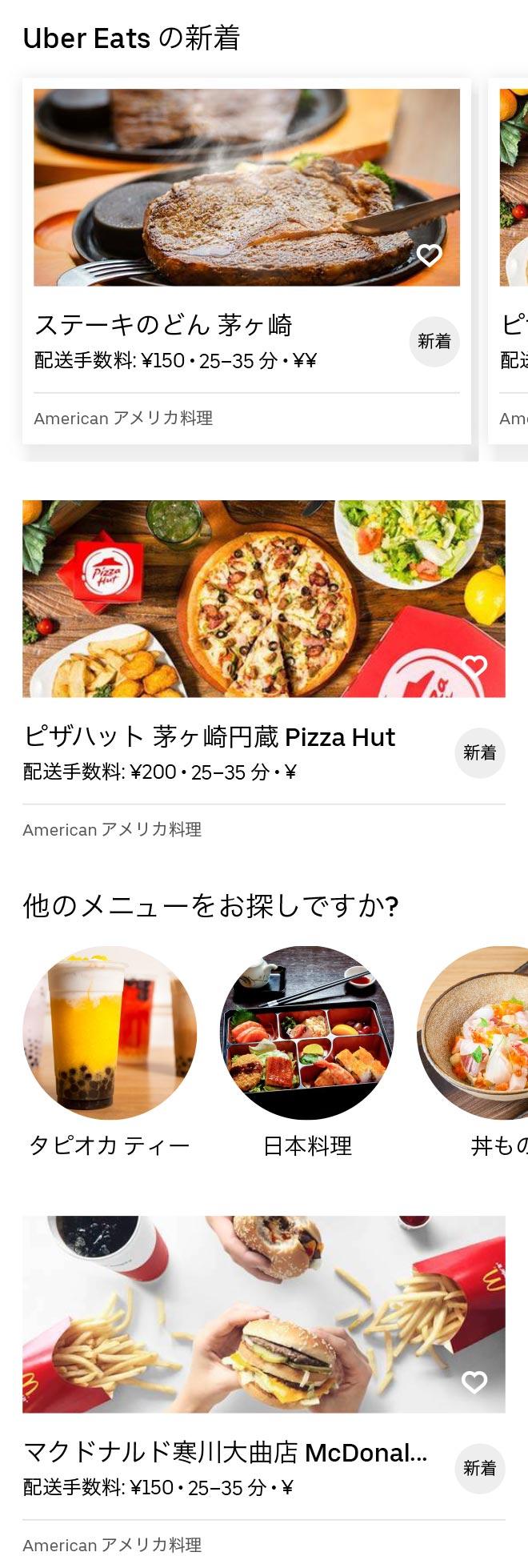 Chigasaki kagawa menu 2008 02
