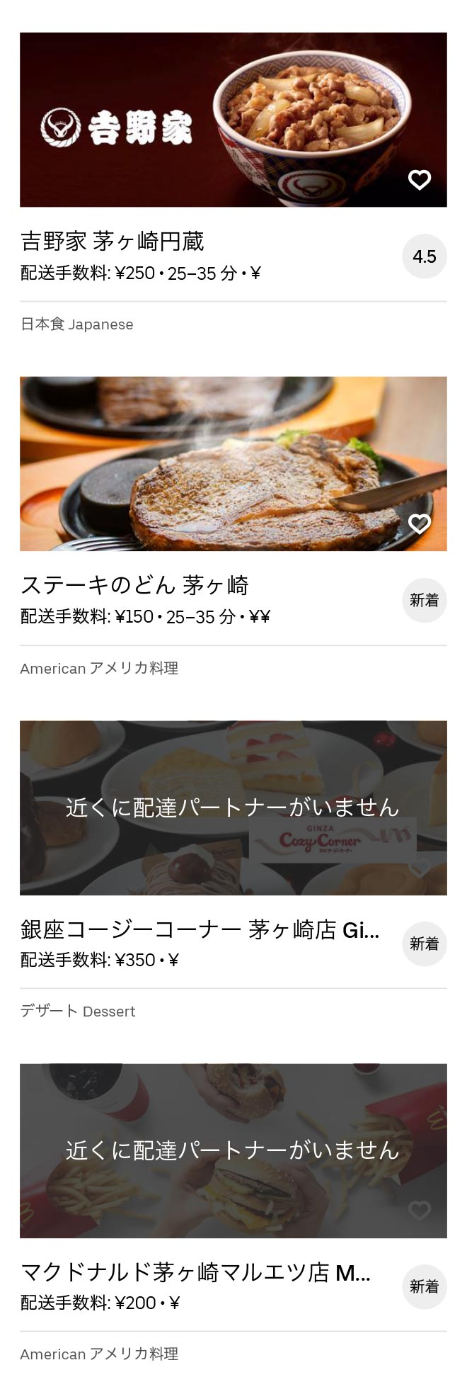 Chigasaki kagawa menu 2008 03