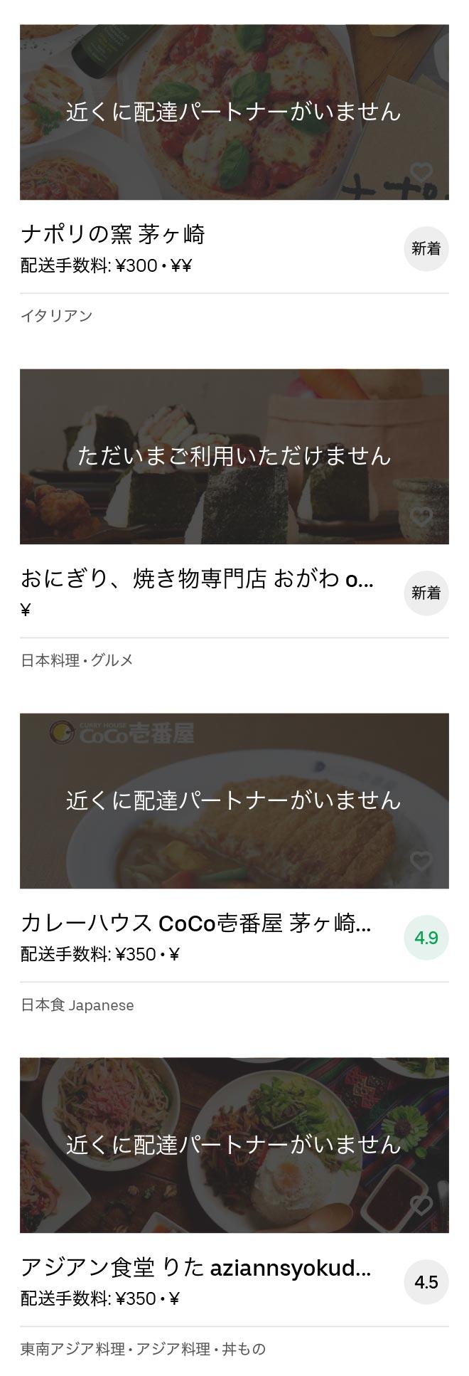 Chigasaki kagawa menu 2008 05