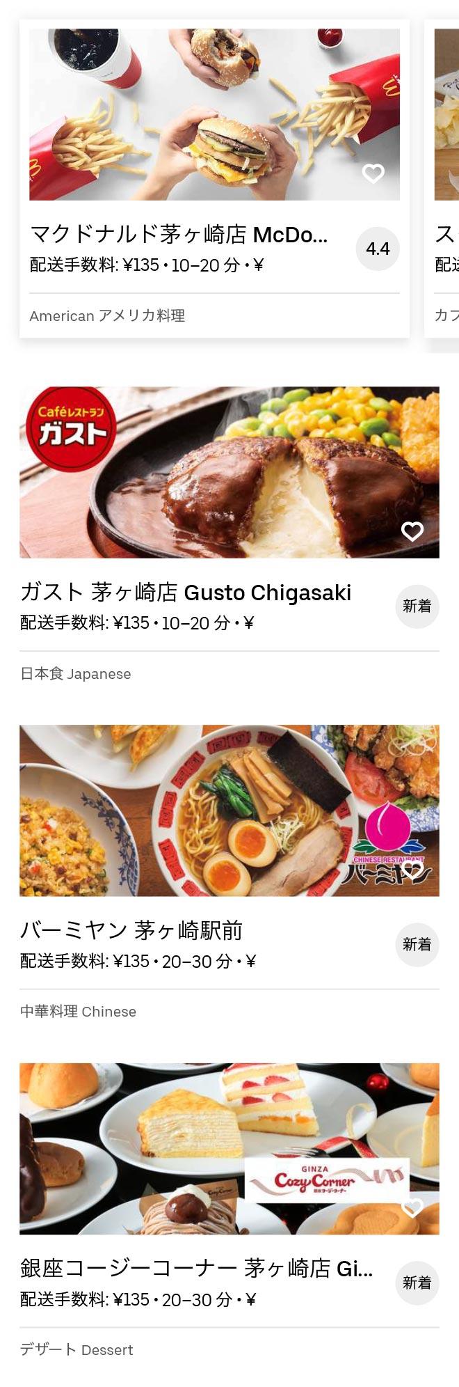 Chigasaki menu 2008 01