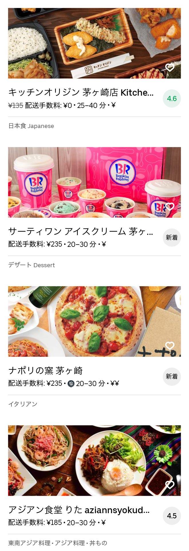 Chigasaki menu 2008 03