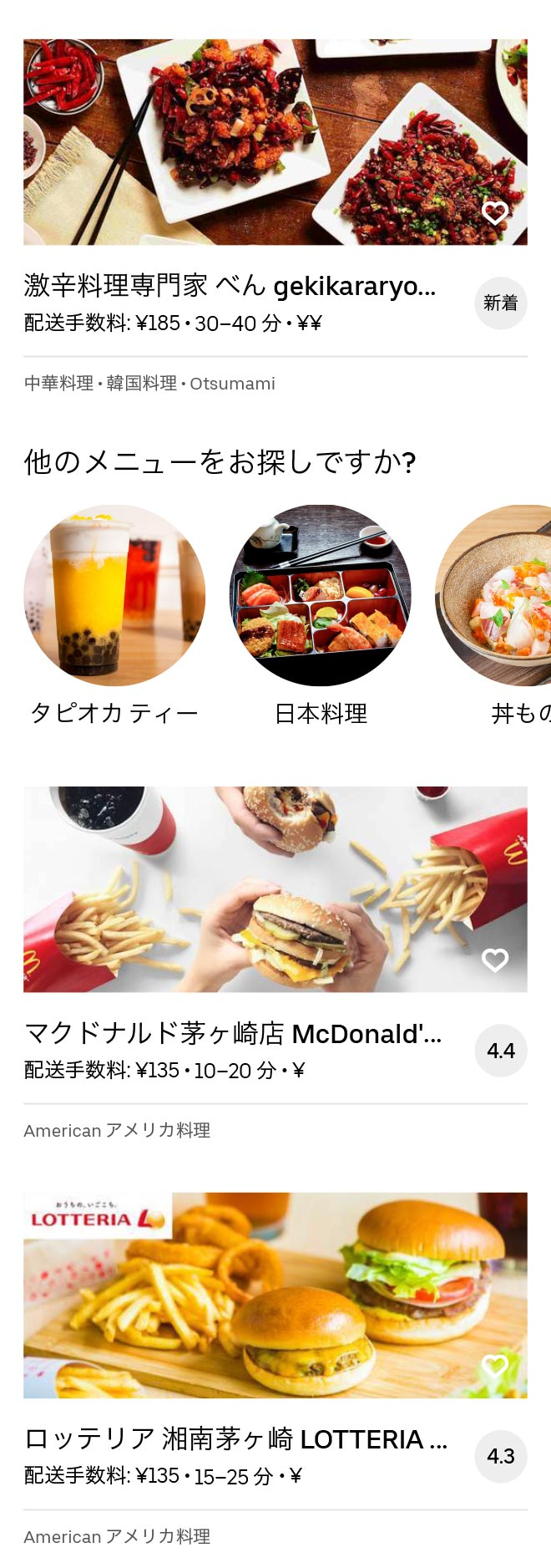 Chigasaki menu 2008 04