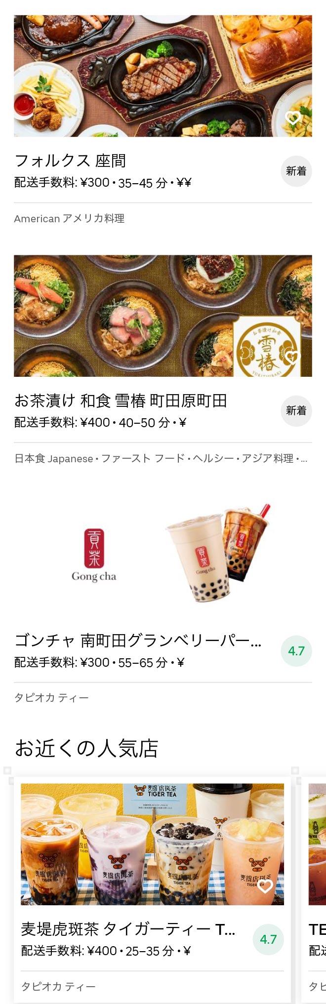 Chuo rinkan menu 2008 01