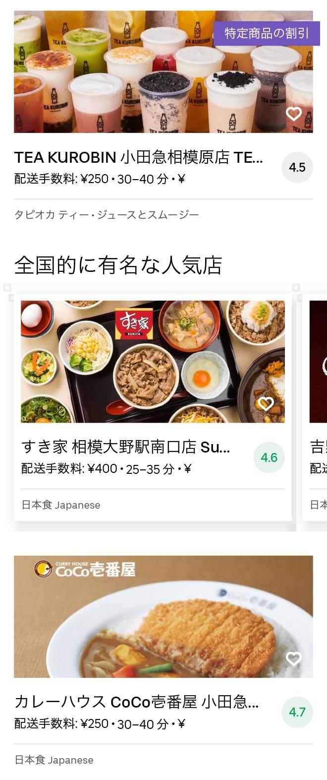 Chuo rinkan menu 2008 02