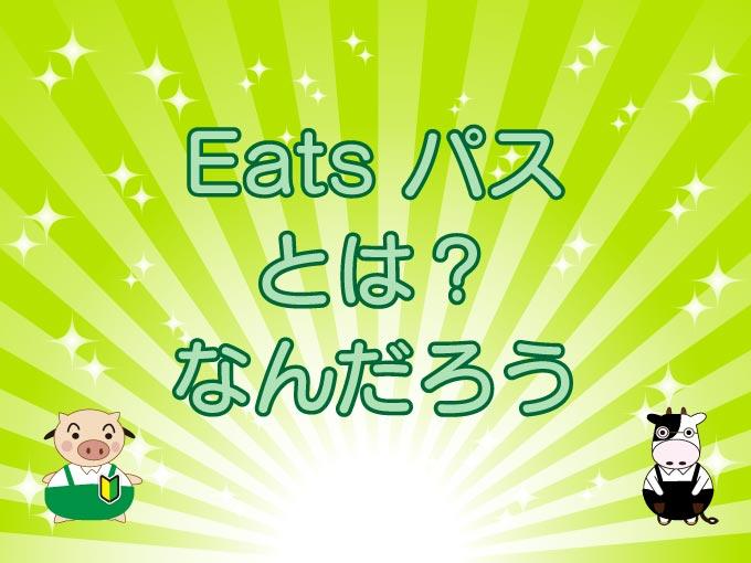 Eats パスってなに?のキャッチ画像