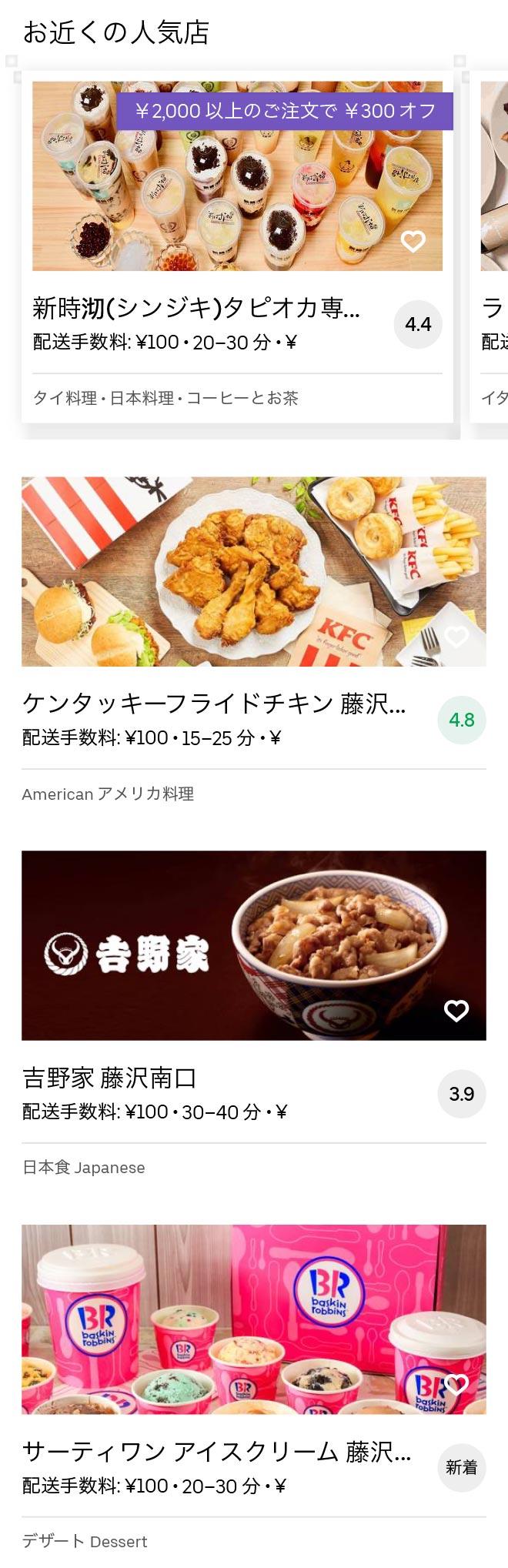 Fujisawa menu 2008 02