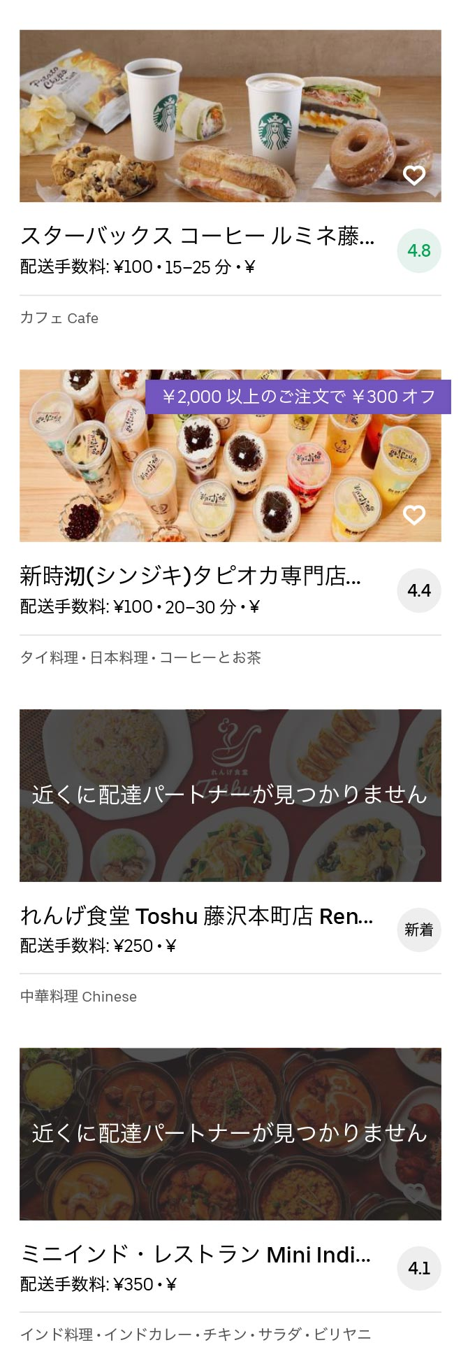 Fujisawa menu 2008 05