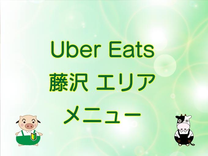 Uber Eats(ウーバーイーツ)藤沢エリア・メニューのキャッチ画像