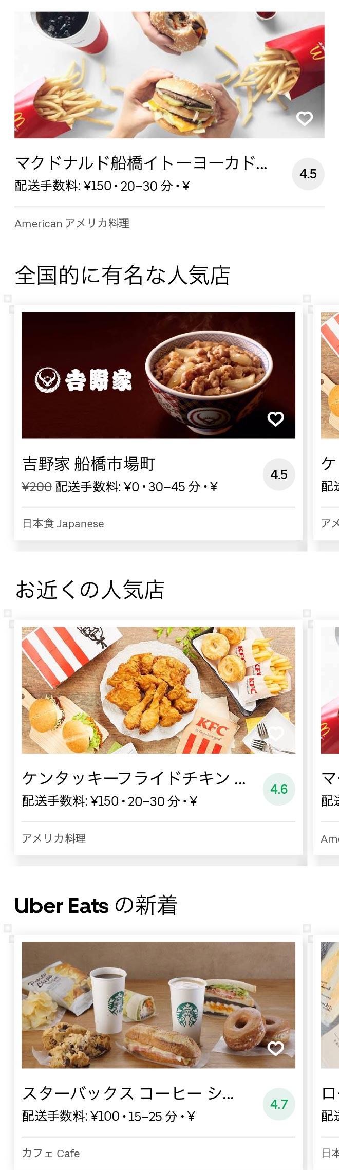 Funabashi menu 2008 01