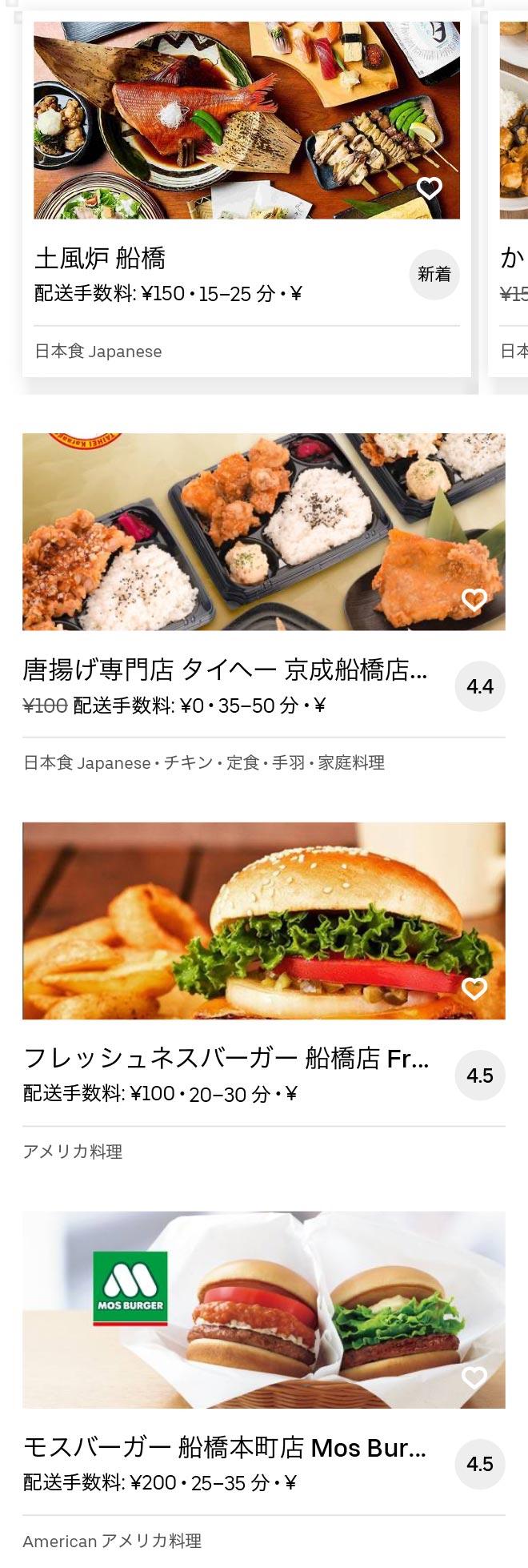 Funabashi menu 2008 02