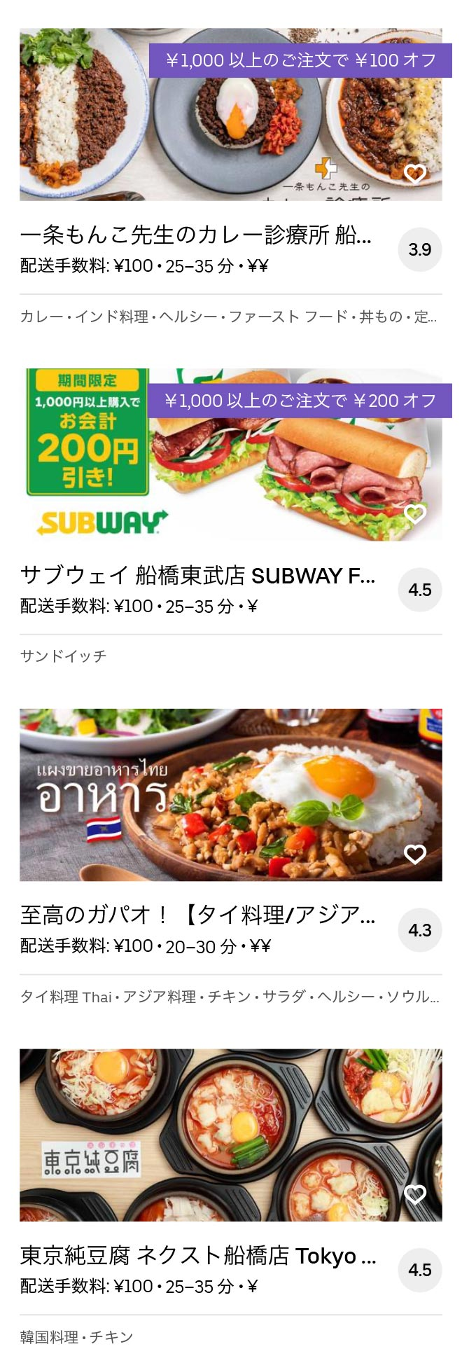Funabashi menu 2008 03