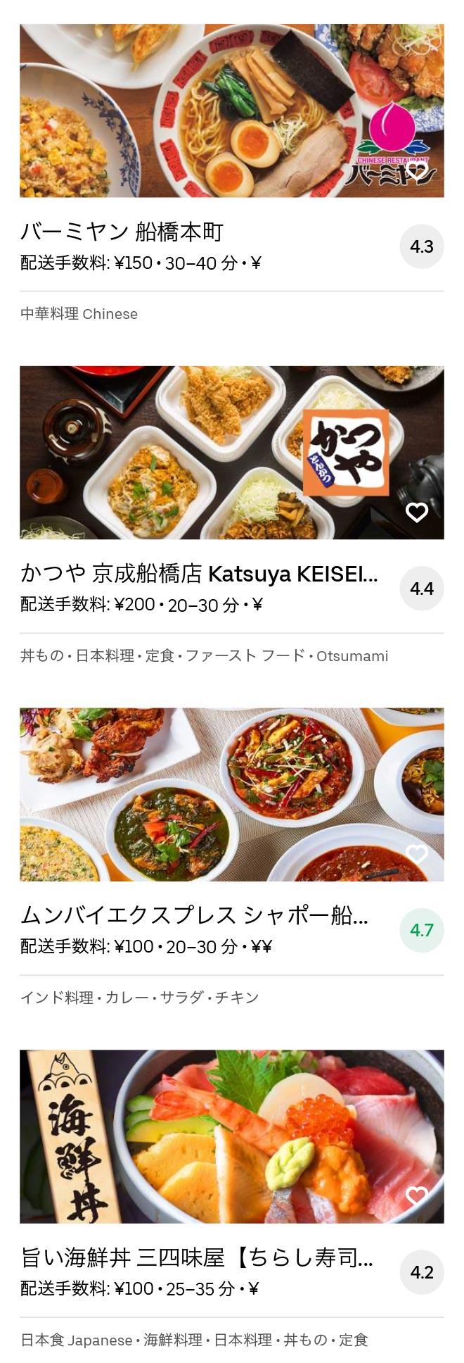 Funabashi menu 2008 06