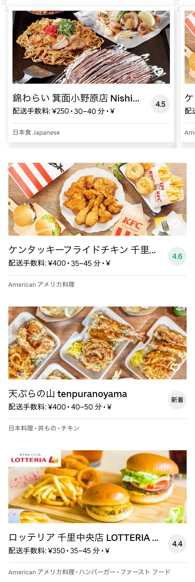 Handai byoin menu 2008 02