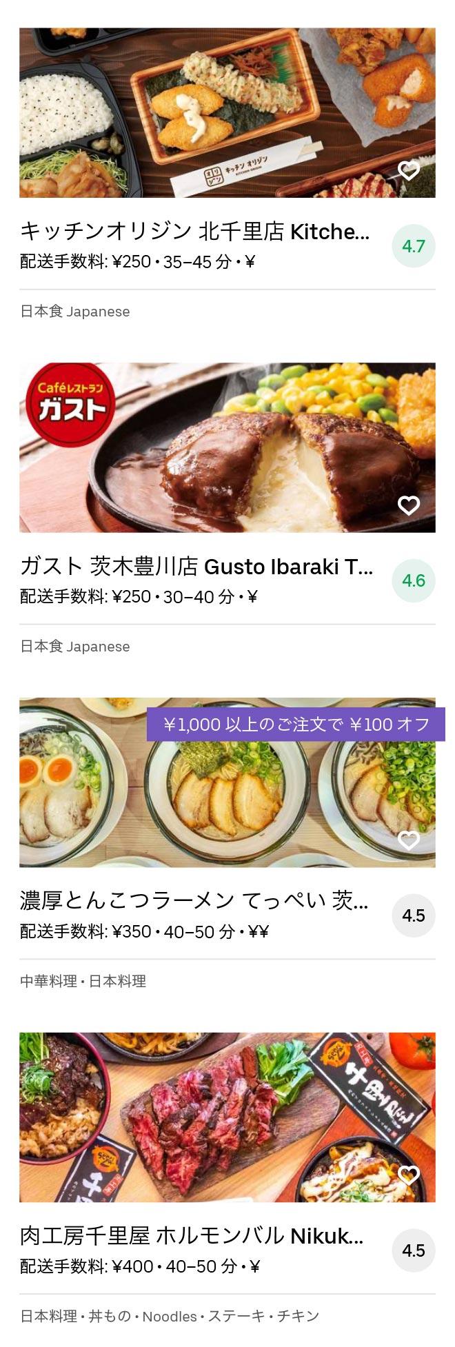 Handai byoin menu 2008 03