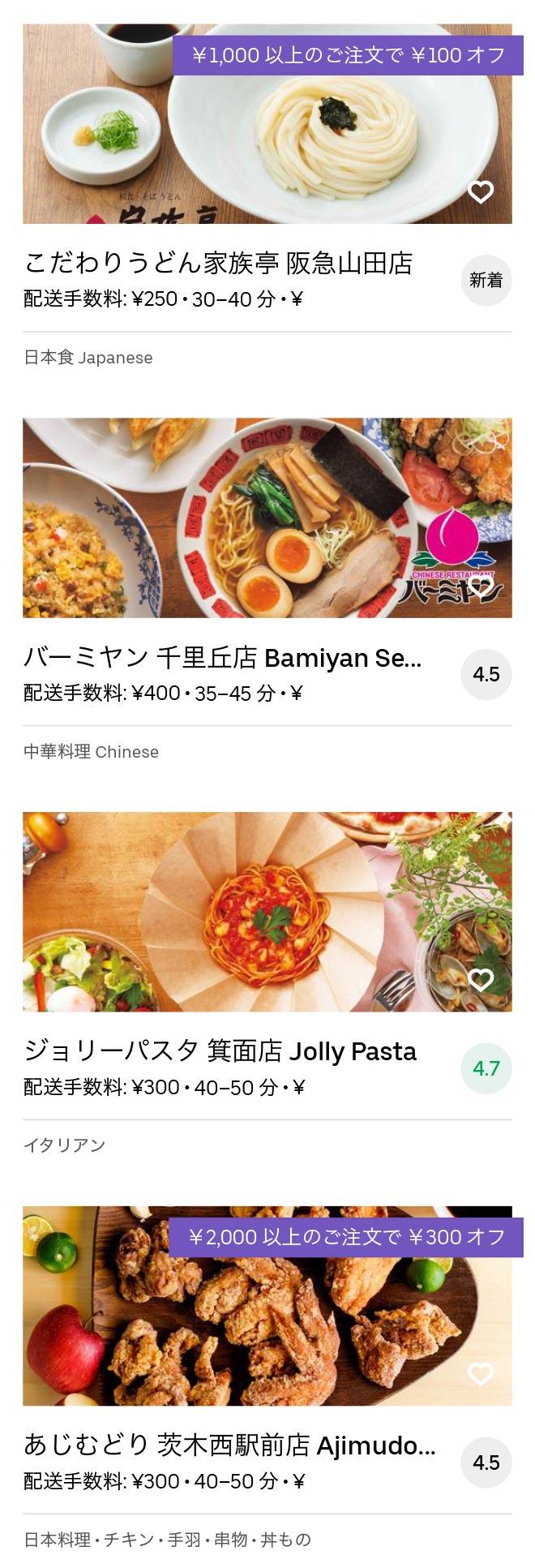Handai byoin menu 2008 04