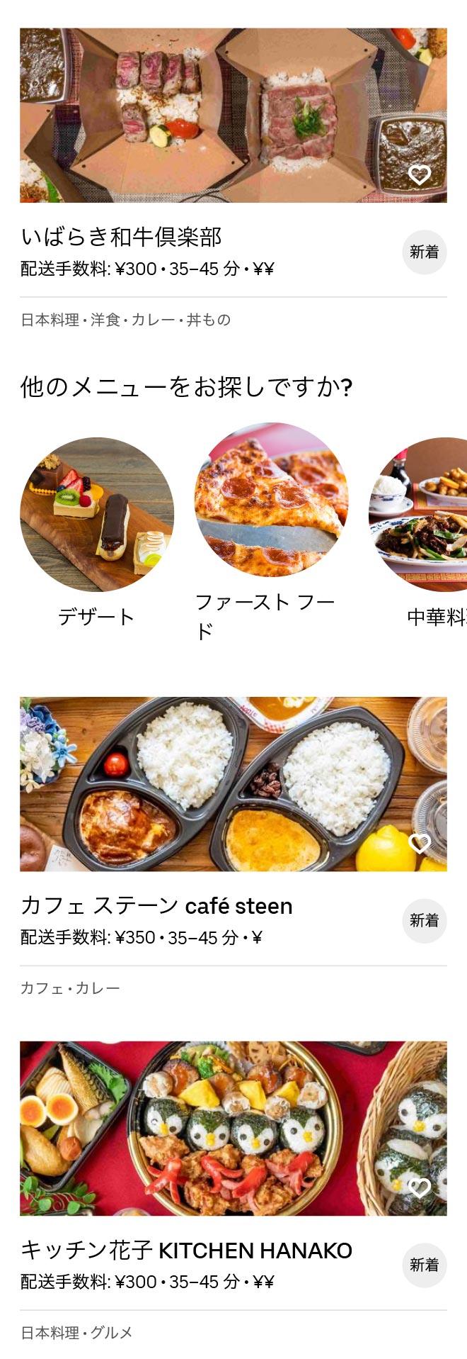 Handai byoin menu 2008 05