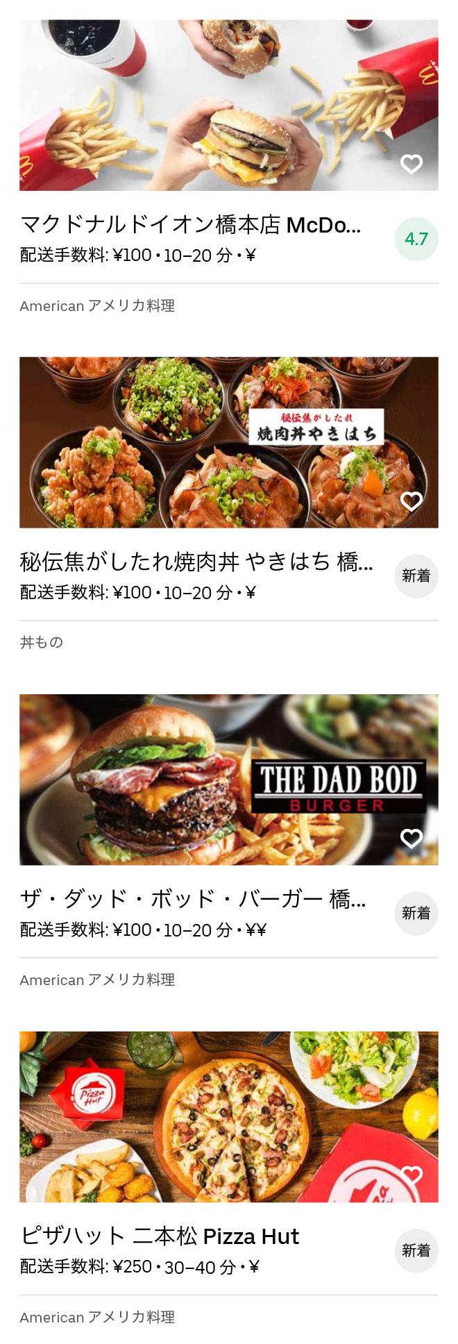 Hashimoto menu 2008 01