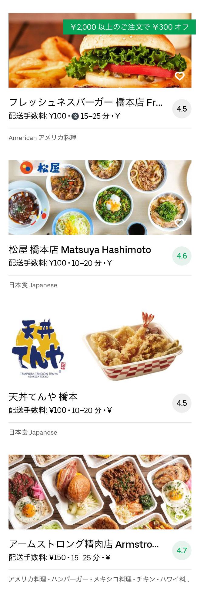 Hashimoto menu 2008 04
