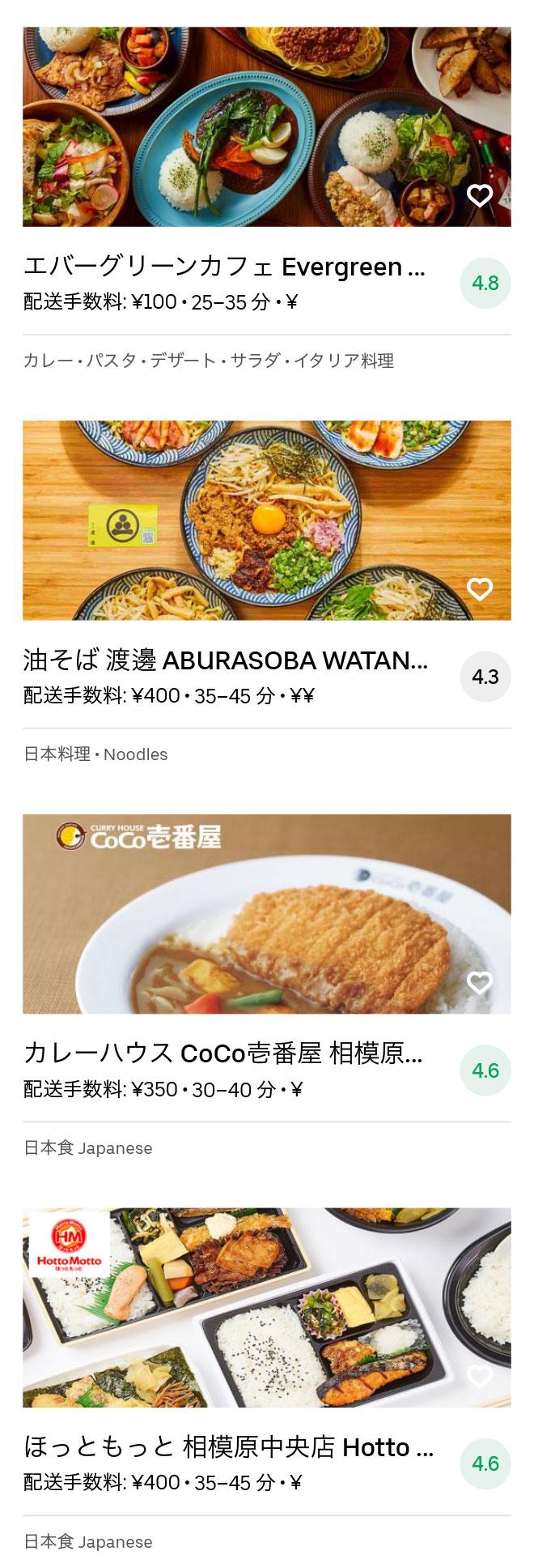 Hashimoto menu 2008 06