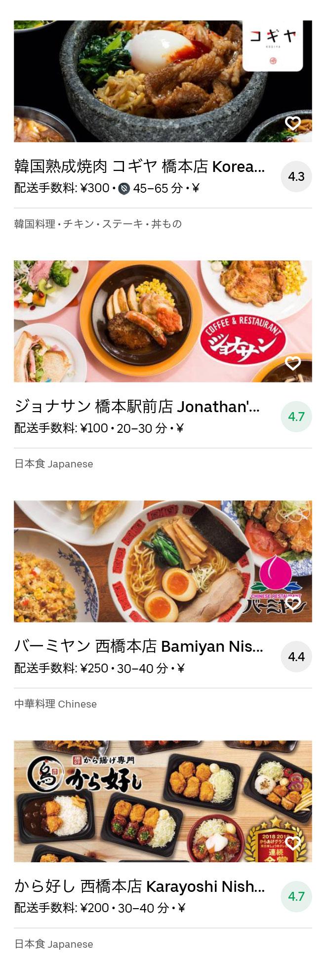Hashimoto menu 2008 07