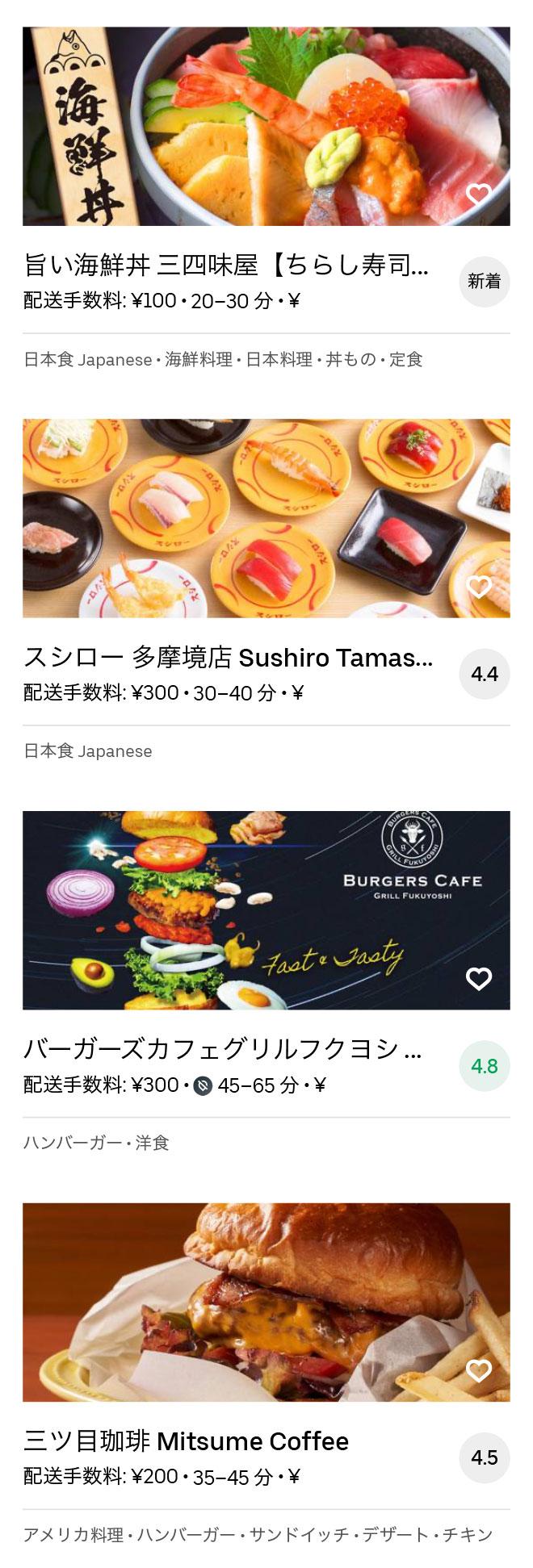 Hashimoto menu 2008 08