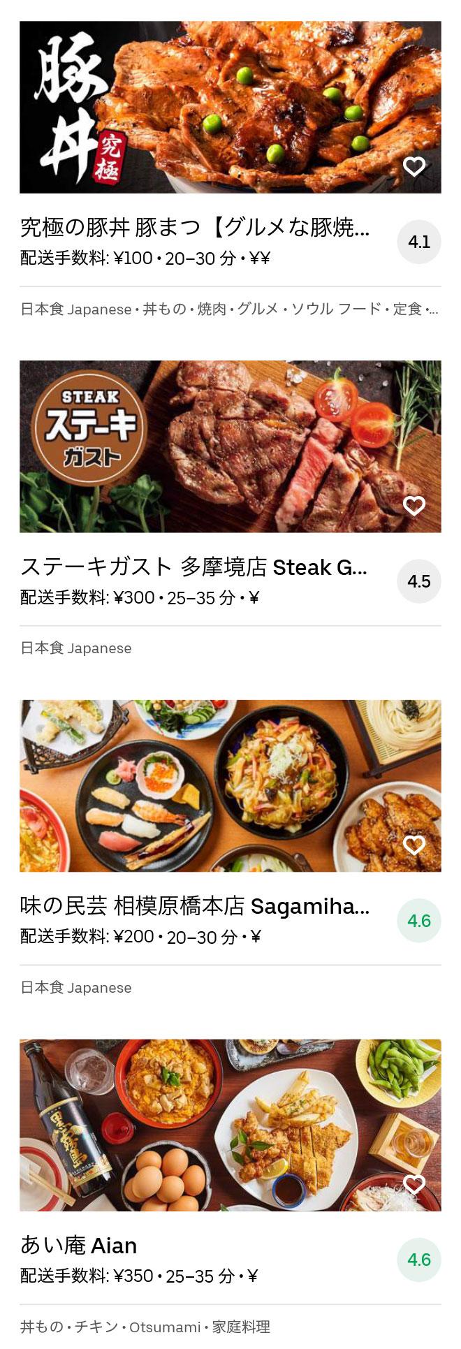 Hashimoto menu 2008 10