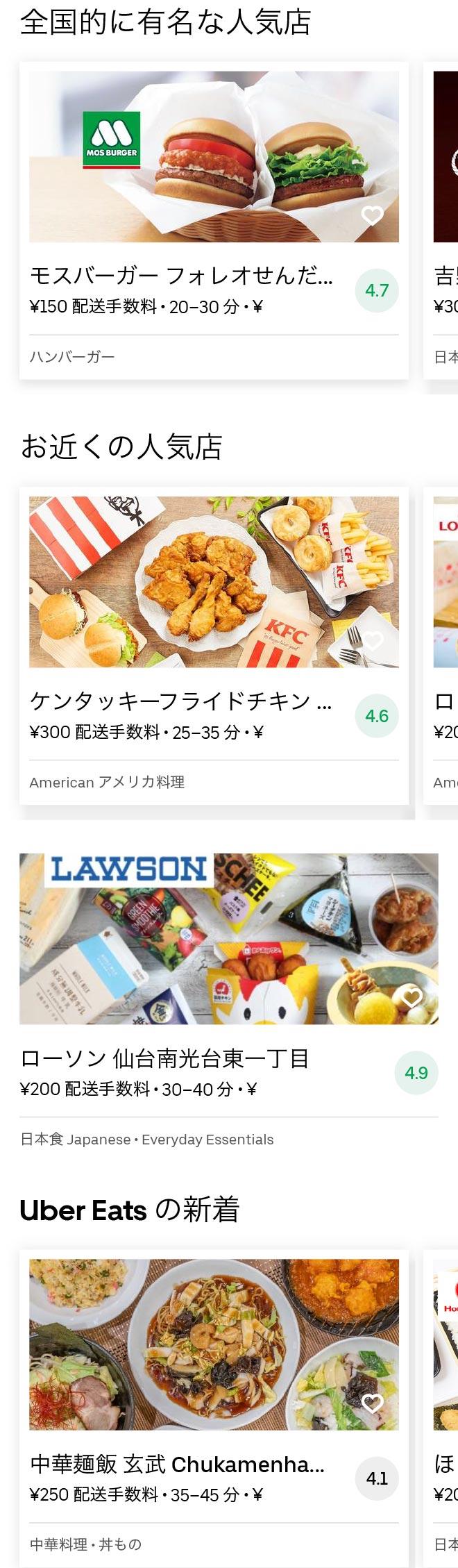 Higashi sendai menu 2008 01