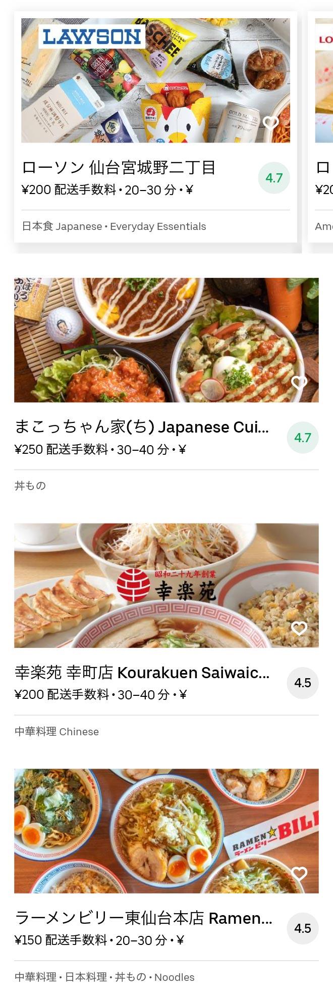 Higashi sendai menu 2008 03