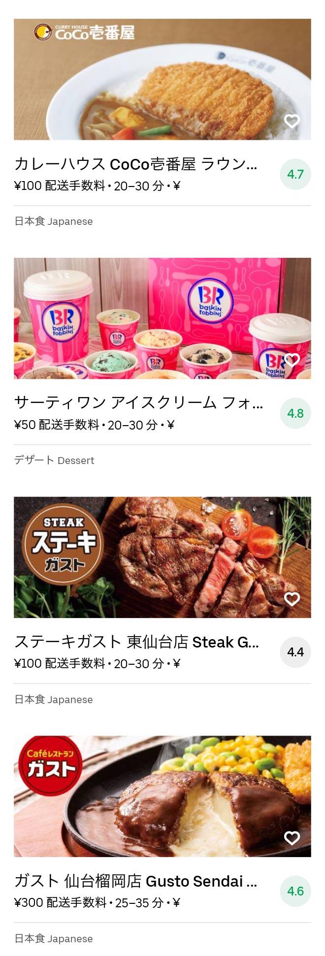 Higashi sendai menu 2008 04