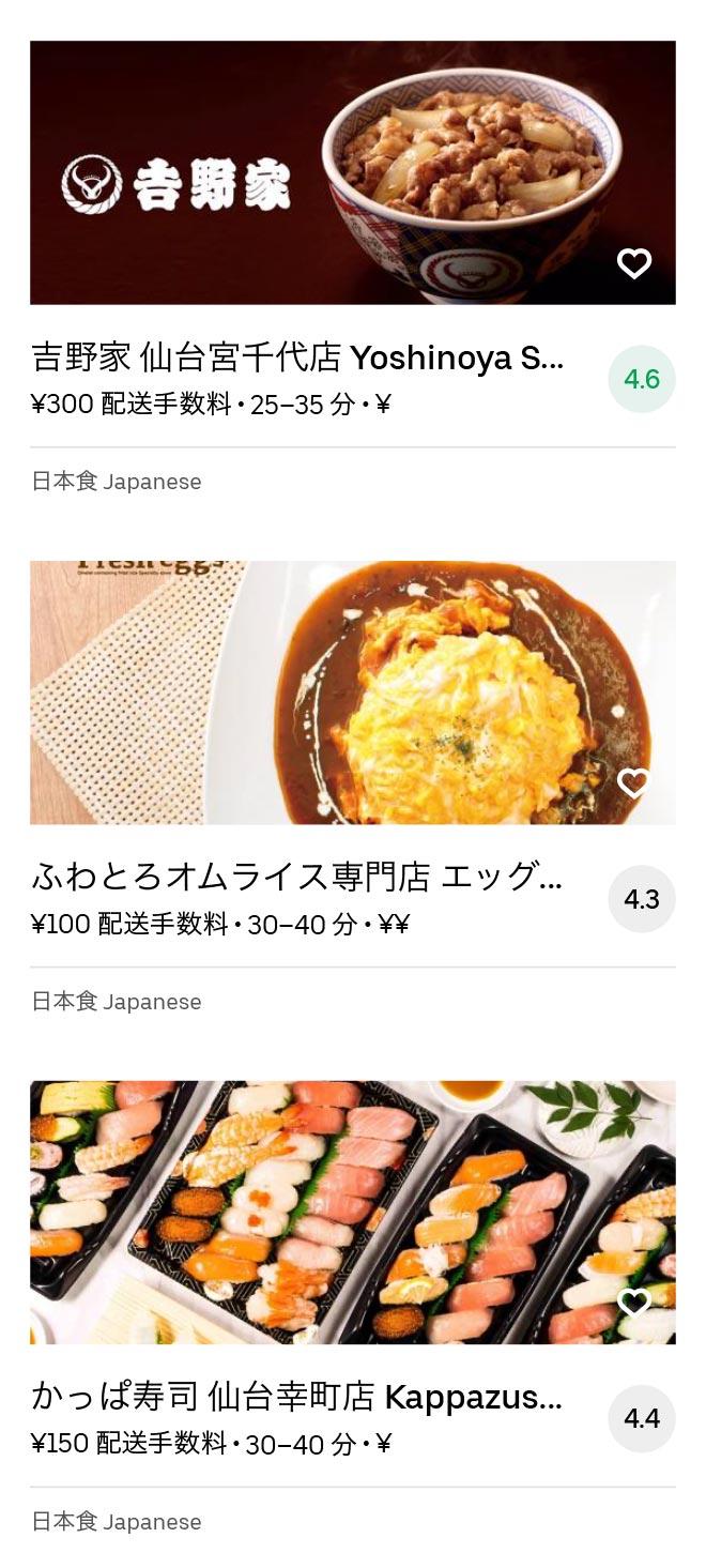 Higashi sendai menu 2008 05