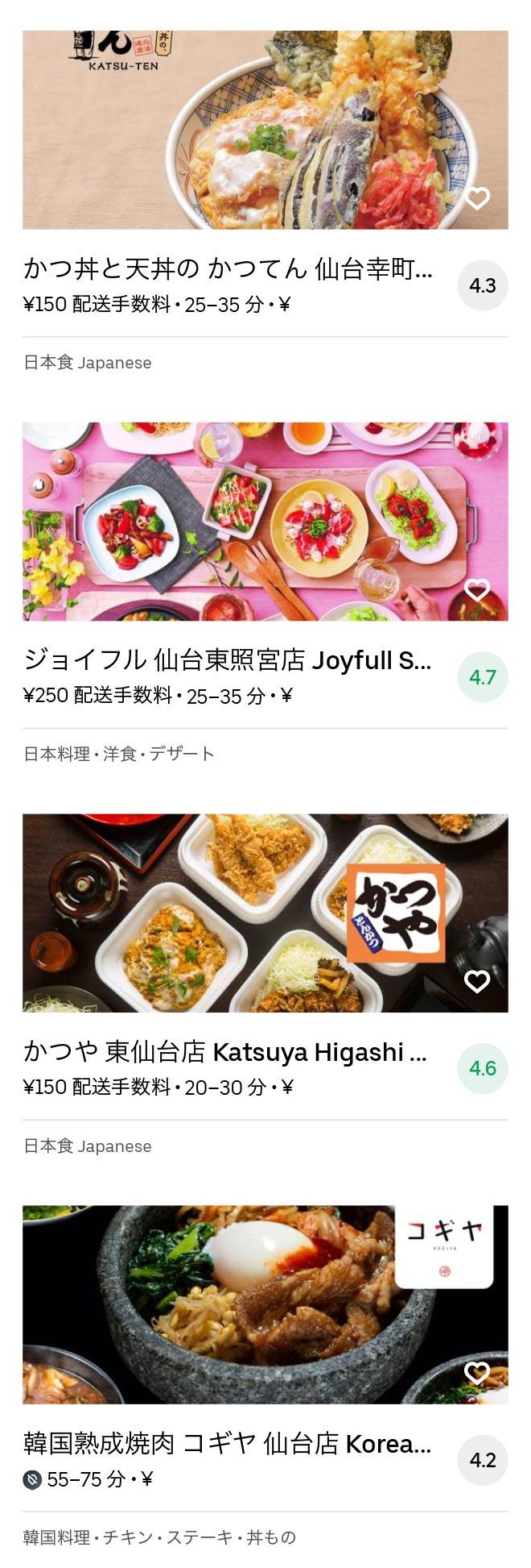 Higashi sendai menu 2008 06