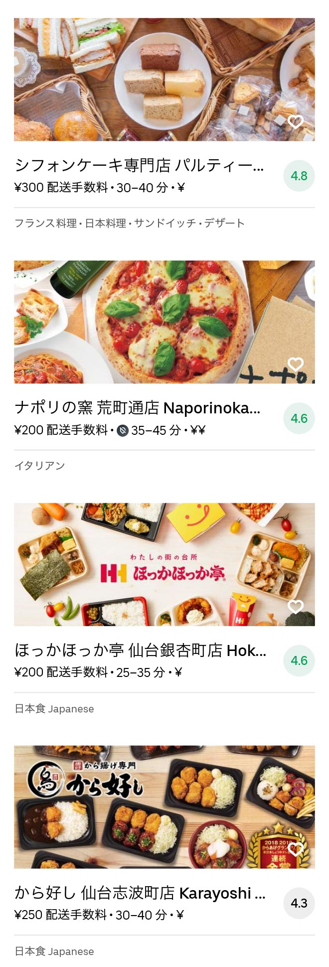Higashi sendai menu 2008 07