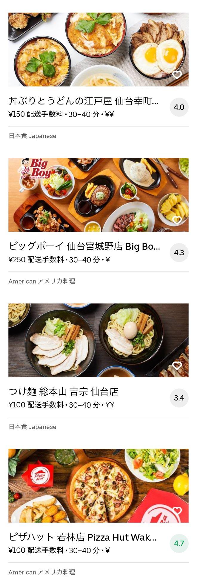 Higashi sendai menu 2008 08
