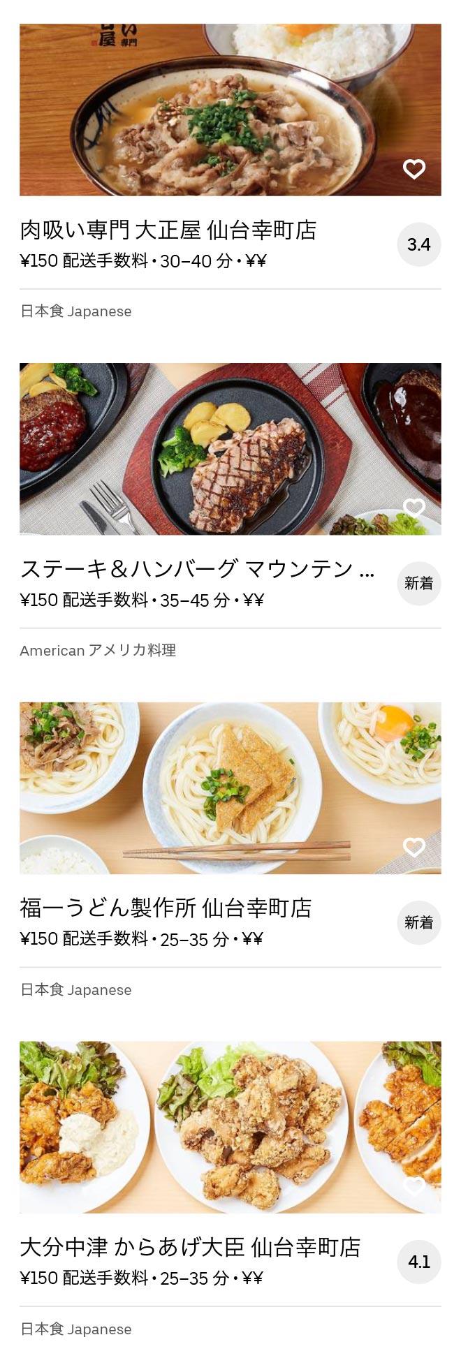 Higashi sendai menu 2008 09
