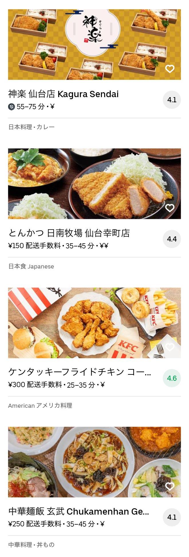 Higashi sendai menu 2008 10