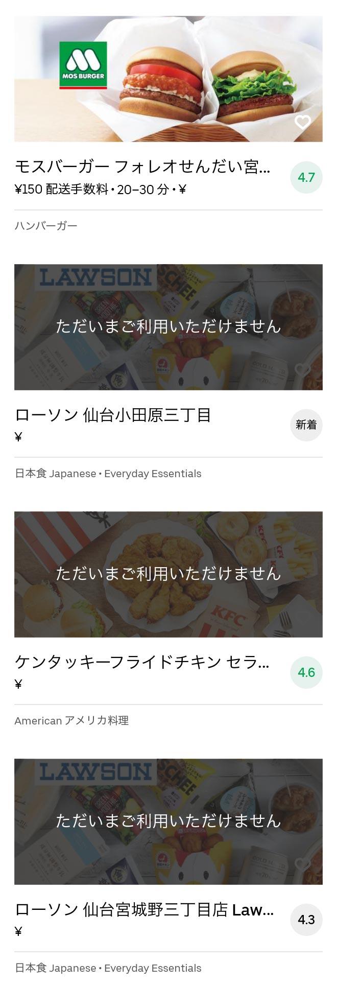 Higashi sendai menu 2008 11