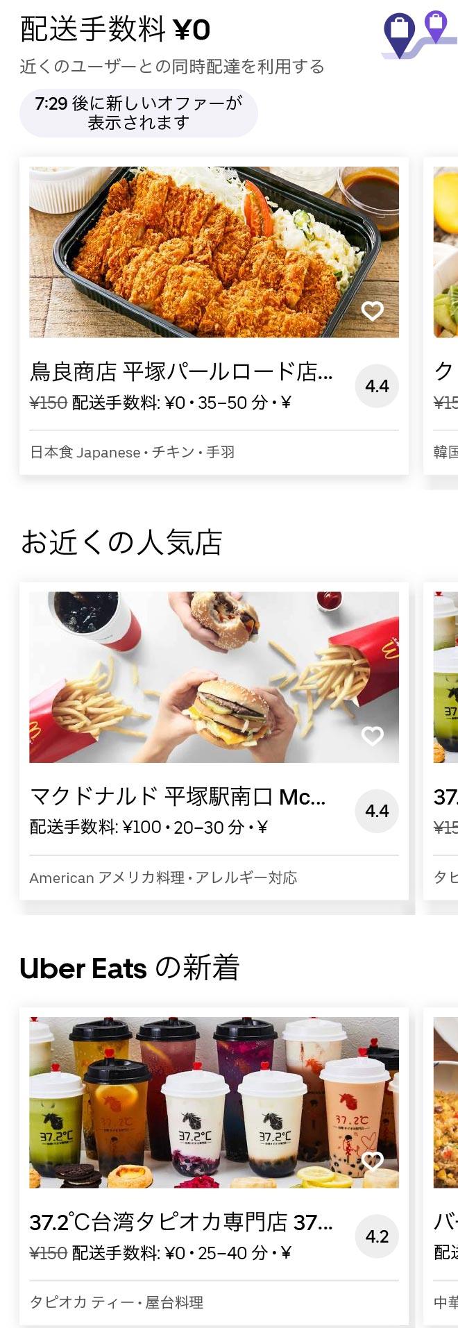 Hiratsuka menu 2008 01